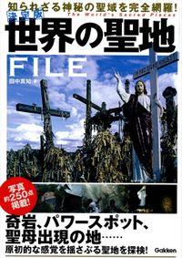 決定版 世界の聖地FILE