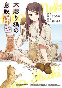 木彫り猫の息吹 ~はしもとみお彫刻日誌~