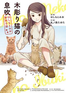 木彫り猫の息吹 ~はしもとみお彫刻日誌~-電子書籍