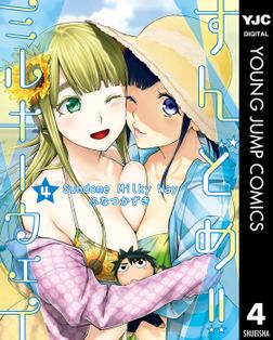 すんどめ!!ミルキーウェイ 4-電子書籍