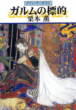 グイン・サーガ53 ガルムの標的-電子書籍