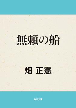 無頼の船-電子書籍