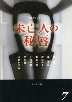 ラヴ・シュープリーム 未亡人の秘唇7-電子書籍