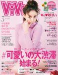 ViVi (ヴィヴィ) 2019年 3月号