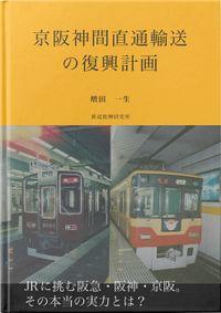 京阪神間直通輸送の復興計画