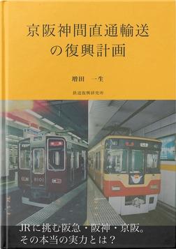京阪神間直通輸送の復興計画-電子書籍