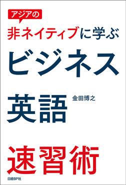 アジアの非ネイティブに学ぶビジネス英語速習術-電子書籍