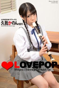 LOVEPOP デラックス 久我かのん 001-電子書籍