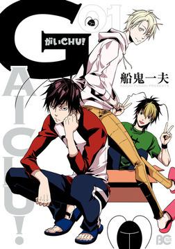 がいCHU! 1-電子書籍