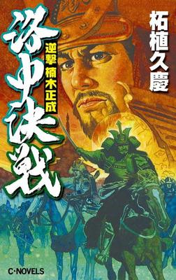 逆撃 楠木正成 洛中決戦-電子書籍