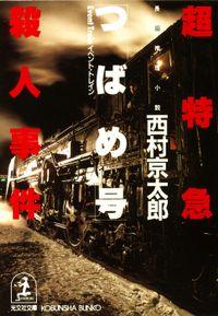 超特急「つばめ号」(イベント・トレイン)殺人事件(光文社文庫)