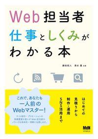 Web担当者 仕事としくみがわかる本 はじめての見積りから制作・運用・SNS活用まで