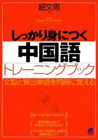 しっかり身につく中国語トレーニングブック(CDなしバージョン)