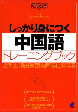 しっかり身につく中国語トレーニングブック(CDなしバージョン)-電子書籍