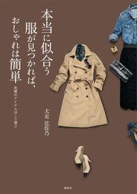 本当に似合う服が見つかれば、おしゃれは簡単 究極のアイテムはこう選ぶ(講談社の実用BOOK)