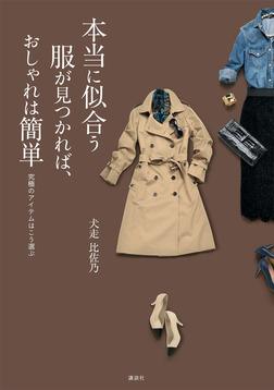 本当に似合う服が見つかれば、おしゃれは簡単 究極のアイテムはこう選ぶ-電子書籍