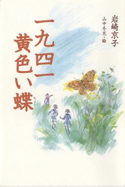 一九四一黄色い蝶-電子書籍