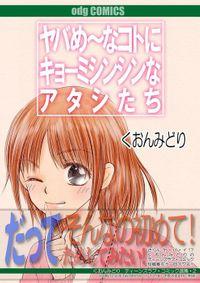 くおんみどりティーンズラブ・コミック選集(Jコミックテラス)