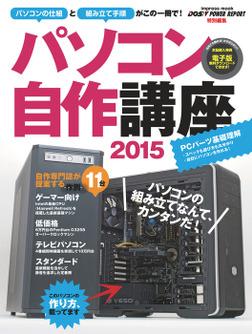 パソコン自作講座2015-電子書籍