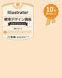 Illustrator標準デザイン講座[CS6/5.5/5/4/3対応]