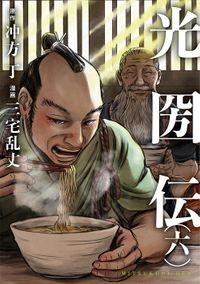 光圀伝(六)