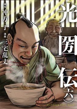 光圀伝(六)-電子書籍