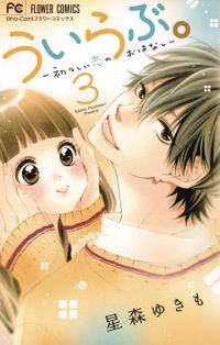 ういらぶ。―初々しい恋のおはなし―(3)【期間限定 無料お試し版】