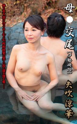 矢吹涼華『母○交尾・伊勢崎路』(デジタル写真集)-電子書籍