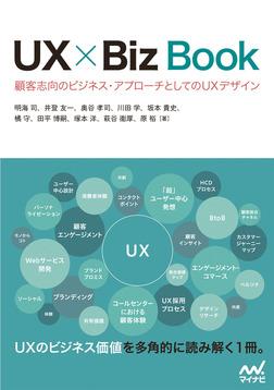 UX × Biz Book 顧客志向のビジネス・アプローチとしてのUXデザイン-電子書籍