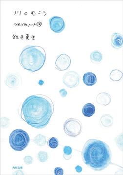 川のむこう つれづれノート(14)-電子書籍