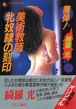 魔弾!美術教師・牝奴隷の刻印-電子書籍