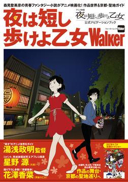 夜は短し歩けよ乙女Walker-電子書籍