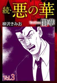 続 悪の華(闇華) 3