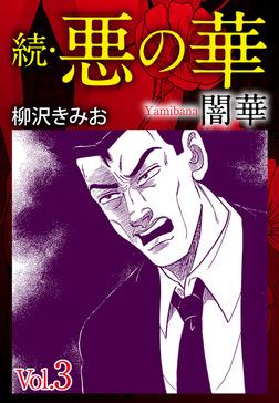 続 悪の華(闇華) 3-電子書籍