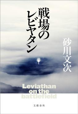 戦場のレビヤタン-電子書籍