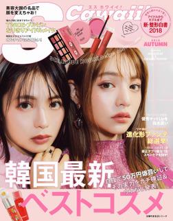 S Cawaii!(エスカワイイ) 韓国最新ベストコスメ-電子書籍