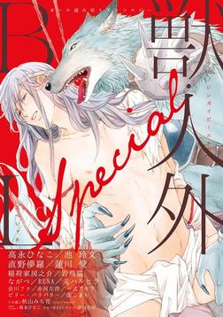 獣・人外BL Special-電子書籍