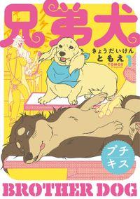 兄弟犬 プチキス(1)