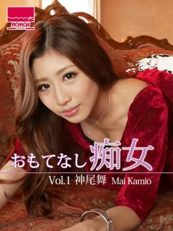 おもてなし痴女 Vol.1 神尾舞-電子書籍