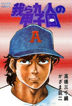 我ら九人の甲子園 / 7-電子書籍