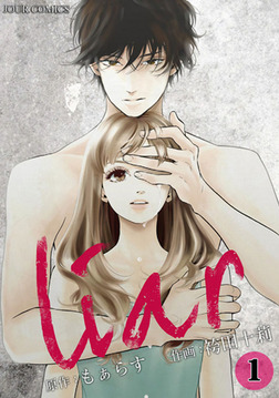 liar / 1-電子書籍