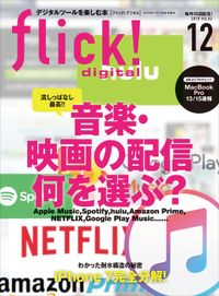 flick! digital 2016年12月号 vol.62