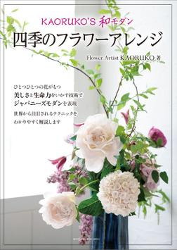 KAORUKO'S 和モダン 四季のフラワーアレンジ-電子書籍