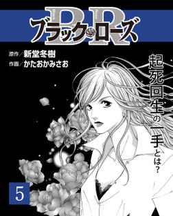 ブラック・ローズ5-電子書籍