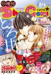 Sho-Comi 増刊 2017年12月15日号(2017年12月15日発売)