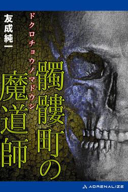 髑髏町の魔道師-電子書籍