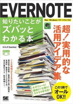 ポケット百科 EVERNOTE 知りたいことがズバッとわかる本-電子書籍