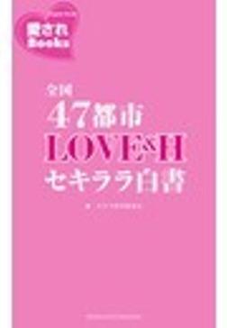 全国47都市LOVE&Hセキララ白書-電子書籍