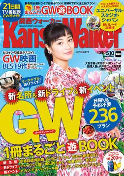 KansaiWalker関西ウォーカー 2016 No.9-電子書籍