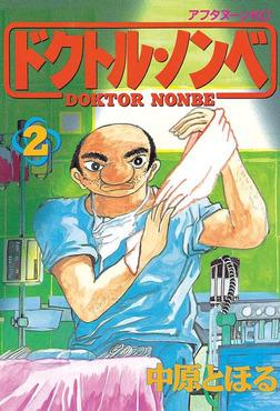 ドクトル・ノンベ(2)-電子書籍